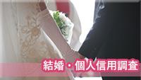 三重県探偵 結婚・個人信用調査