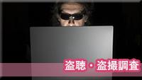 三重県探偵 盗聴・盗撮調査
