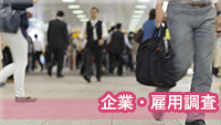 三重県探偵 企業・雇用調査