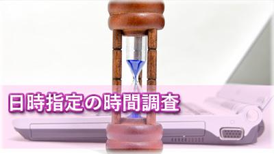 三重県探偵 日時指定の浮気調査