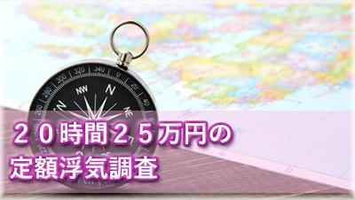 探偵三重 20時間20万円の定額浮気調査
